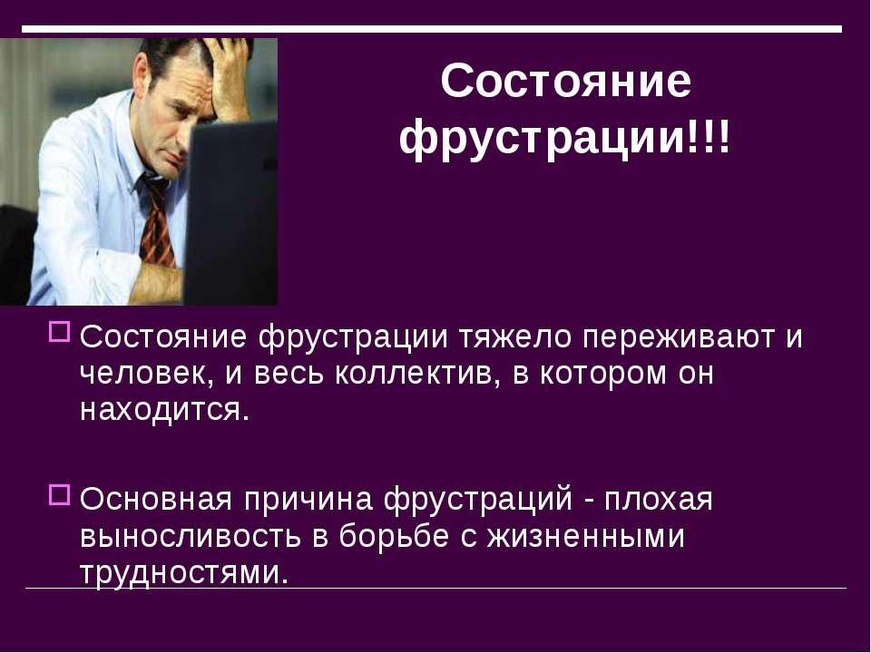 Состояние фрустрации!!! Состояние фрустрации тяжело переживают и человек, и в...