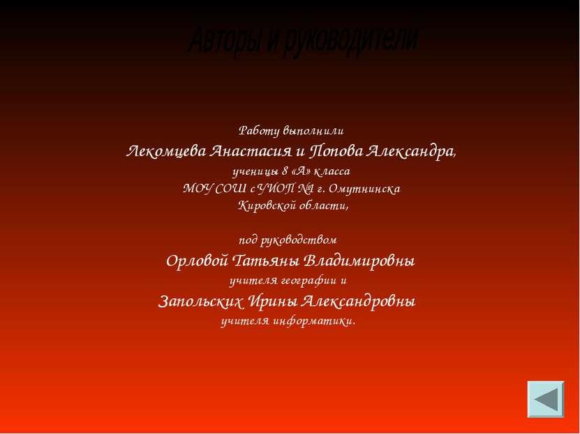 Работу выполнили Лекомцева Анастасия и Попова Александра, ученицы 8 «А» класс...