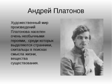 Андрей Платонов Художественный мир произведений Платонова населен очень необы...