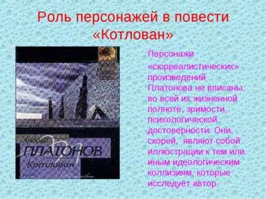 Роль персонажей в повести «Котлован» Персонажи «сюрреалистических» произведен...