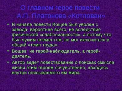 О главном герое повести А.П. Платонова «Котлован» В начале повести Вощев был ...