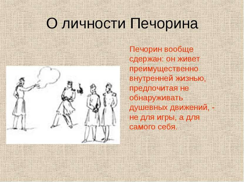 О личности Печорина Печорин вообще сдержан: он живет преимущественно внутренн...