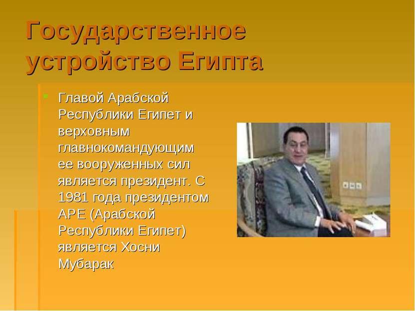 Государственное устройство Египта Главой Арабской Республики Египет и верховн...