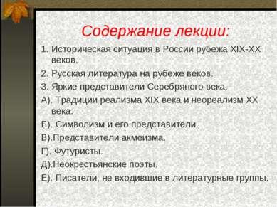 Содержание лекции: 1. Историческая ситуация в России рубежа XIX-XX веков. 2. ...