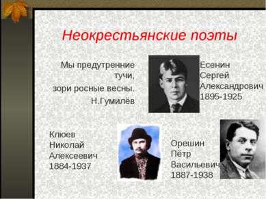 Неокрестьянские поэты Мы предутренние тучи, зори росные весны. Н.Гумилёв Есен...