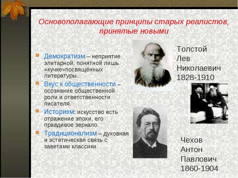 Основополагающие принципы старых реалистов, принятые новыми Демократизм – неп...
