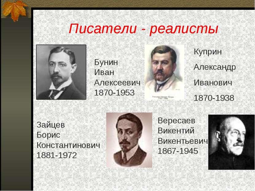 Писатели - реалисты Бунин Иван Алексеевич 1870-1953 Куприн Александр Иванович...