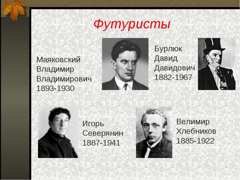 Футуристы Маяковский Владимир Владимирович 1893-1930 Бурлюк Давид Давидович 1...
