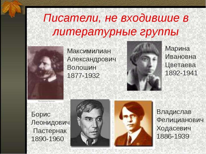 Писатели, не входившие в литературные группы Максимилиан Александрович Волоши...