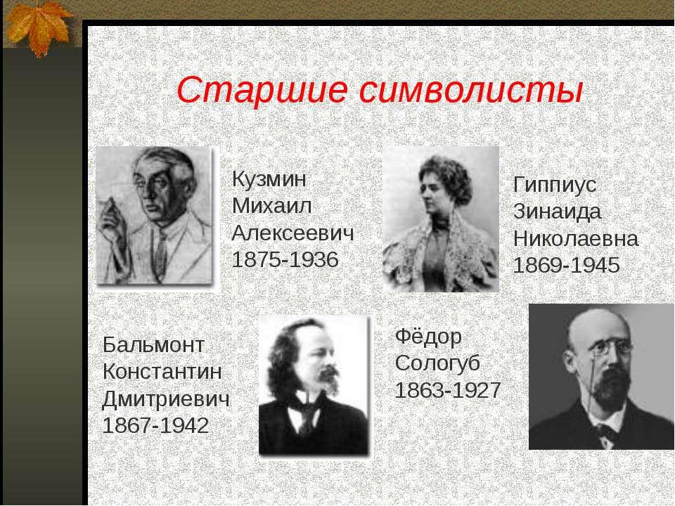 Старшие символисты Гиппиус Зинаида Николаевна 1869-1945 Бальмонт Константин Д...