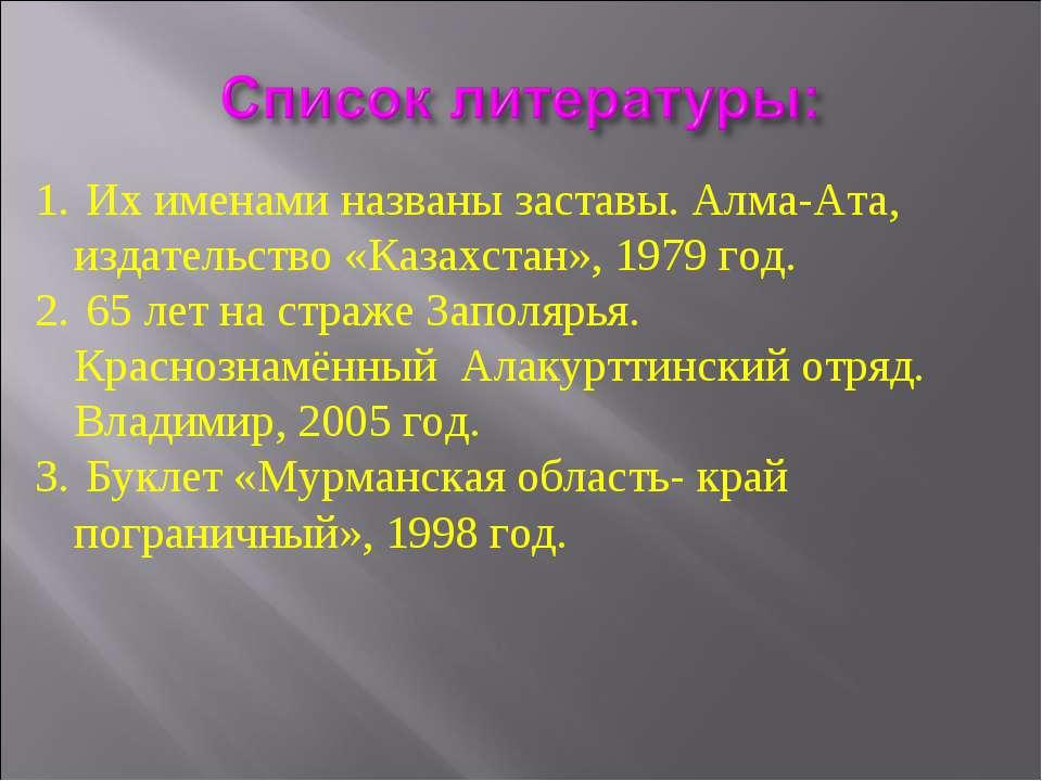 Их именами названы заставы. Алма-Ата, издательство «Казахстан», 1979 год. 65 ...