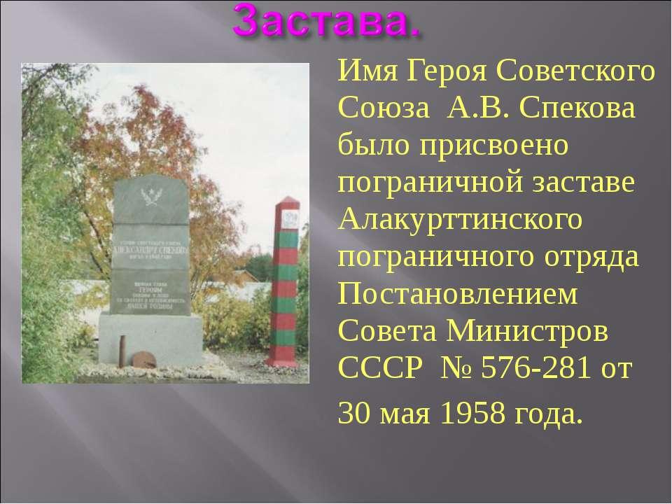 Имя Героя Советского Союза А.В. Спекова было присвоено пограничной заставе Ал...