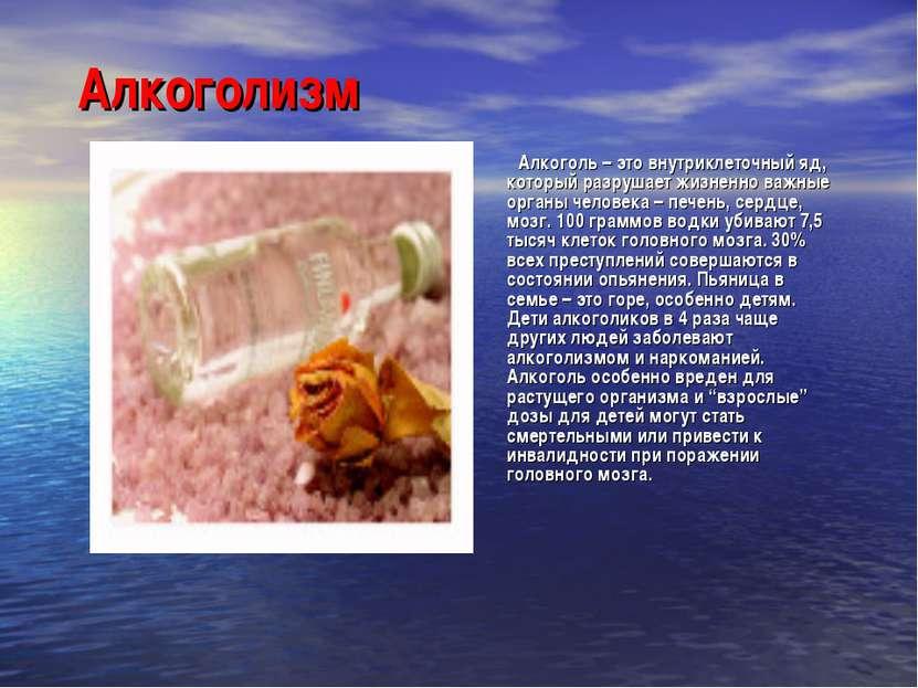 Алкоголизм Алкоголь – это внутриклеточный яд, который разрушает жизненно важн...
