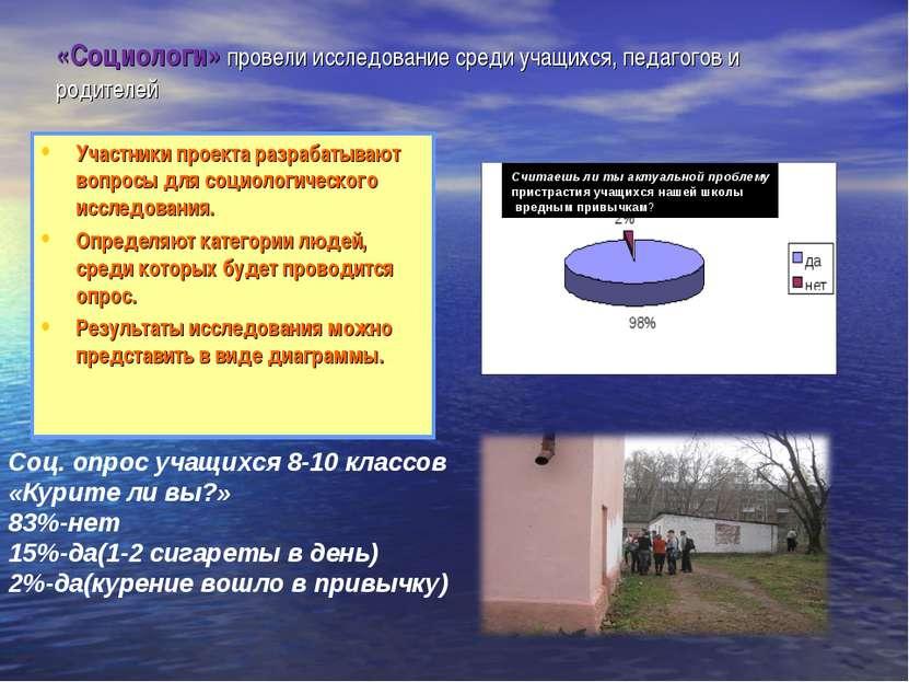 «Социологи» провели исследование среди учащихся, педагогов и родителей Участн...
