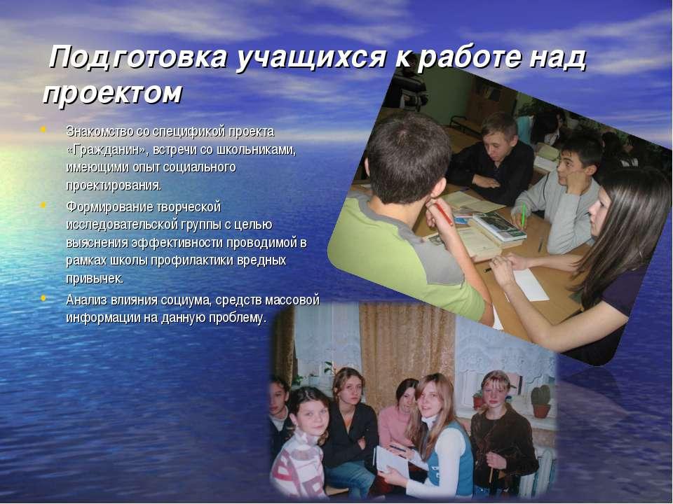 Подготовка учащихся к работе над проектом Знакомство со спецификой проекта «Г...