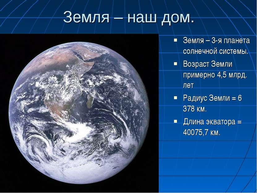 Земля – наш дом. Земля – 3-я планета солнечной системы. Возраст Земли примерн...