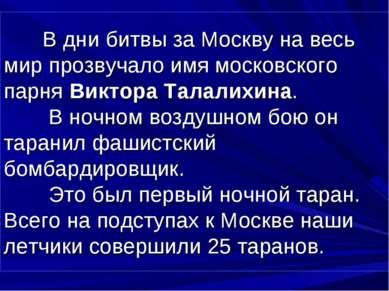 В дни битвы за Москву на весь мир прозвучало имя московского парня Виктора Та...