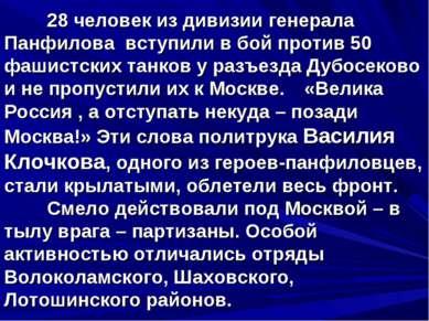 28 человек из дивизии генерала Панфилова вступили в бой против 50 фашистских ...