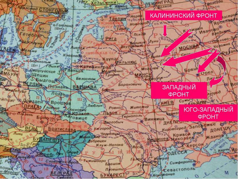 ЗАПАДНЫЙ ФРОНТ ЮГО-ЗАПАДНЫЙ ФРОНТ КАЛИНИНСКИЙ ФРОНТ