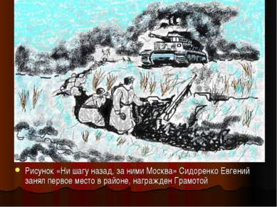 Рисунок «Ни шагу назад, за ними Москва» Сидоренко Евгений занял первое место ...