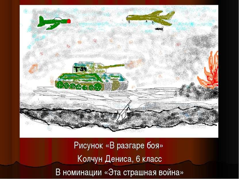 Рисунок «В разгаре боя» Колчун Дениса, 6 класс В номинации «Эта страшная война»