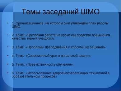 Темы заседаний ШМО 1. Организационное, на котором был утверждён план работы Ш...