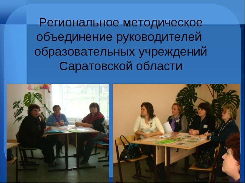Региональное методическое объединение руководителей образовательных учреждени...