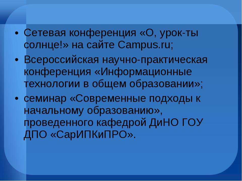 Сетевая конференция «О, урок-ты солнце!» на сайте Campus.ru; Всероссийская на...