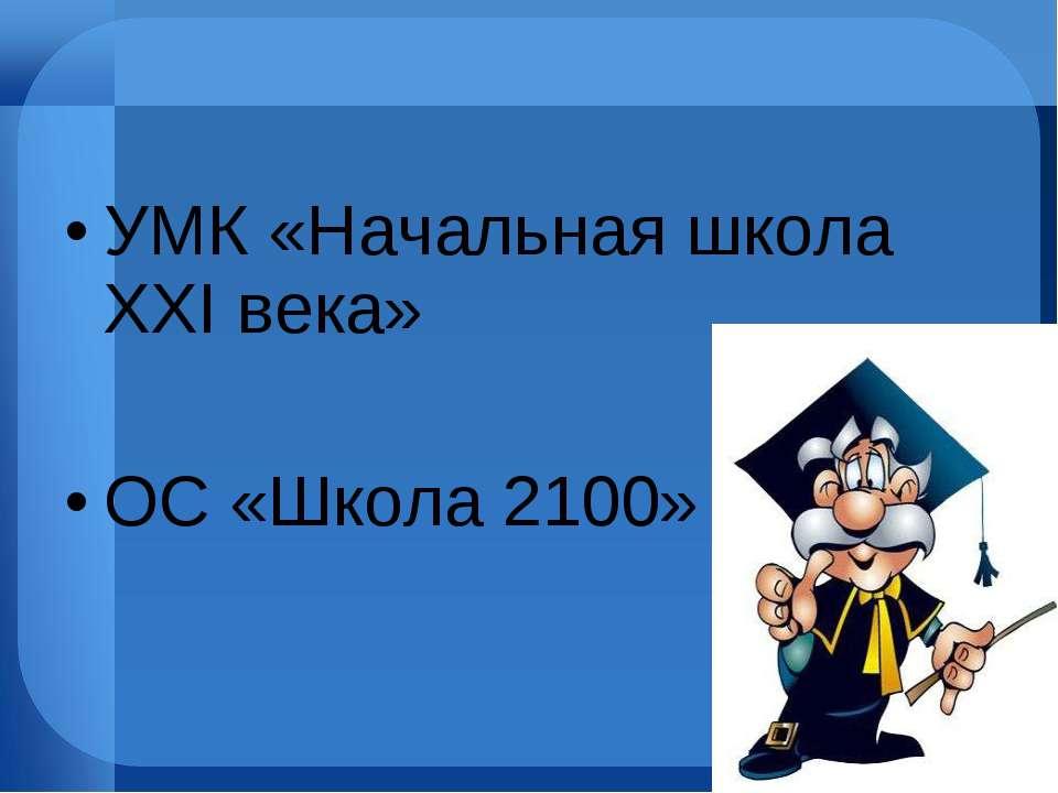 УМК «Начальная школа XXI века» ОС «Школа 2100»