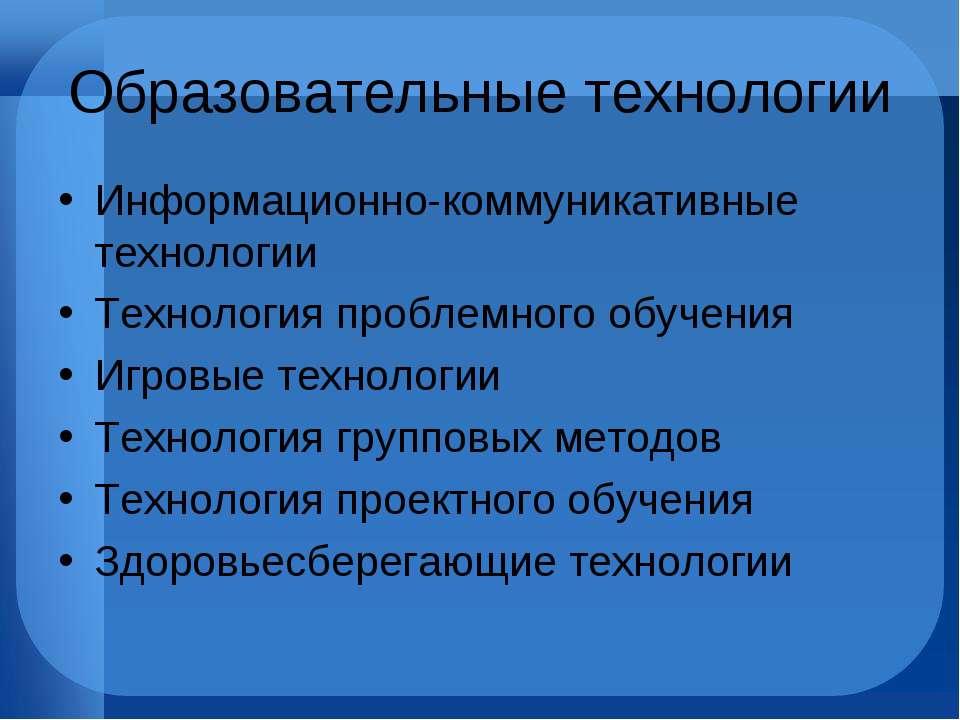 Образовательные технологии Информационно-коммуникативные технологии Технологи...