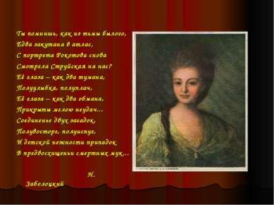 Ты помнишь, как из тьмы былого, Едва закутана в атлас, С портрета Рокотова сн...