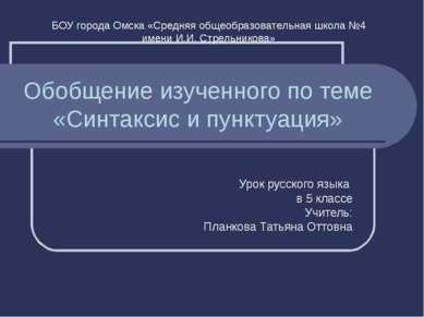Обобщение изученного по теме «Синтаксис и пунктуация» Урок русского языка в 5...