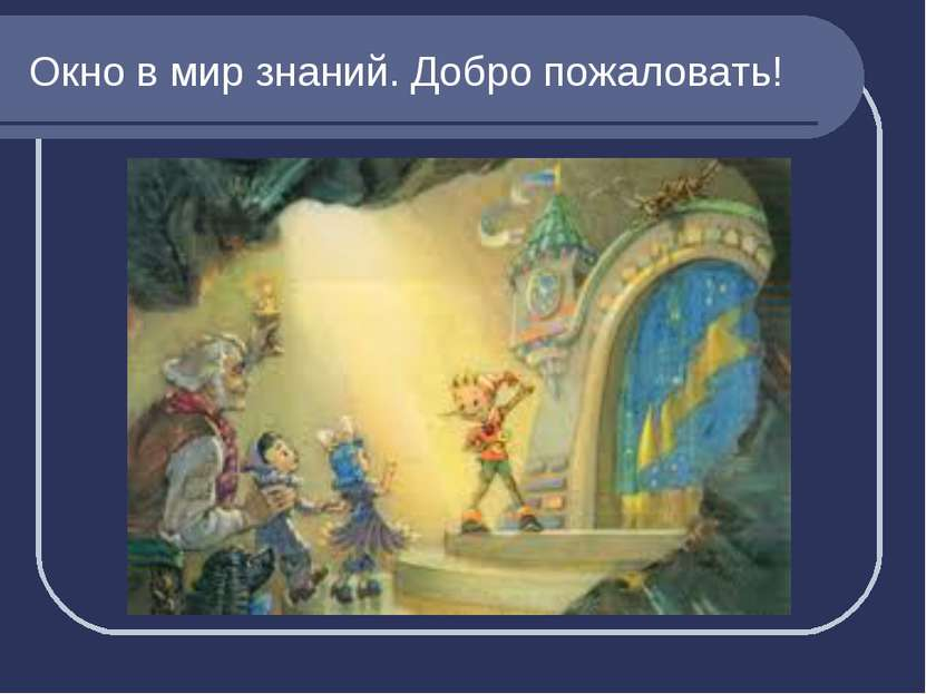 Окно в мир знаний. Добро пожаловать!