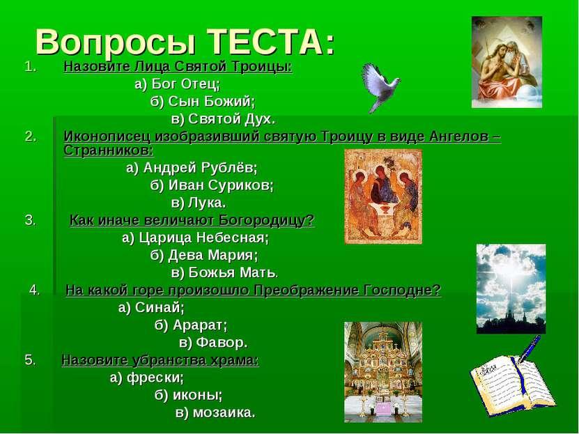 Вопросы ТЕСТА: Назовите Лица Святой Троицы: а) Бог Отец; б) Сын Божий; в) Свя...