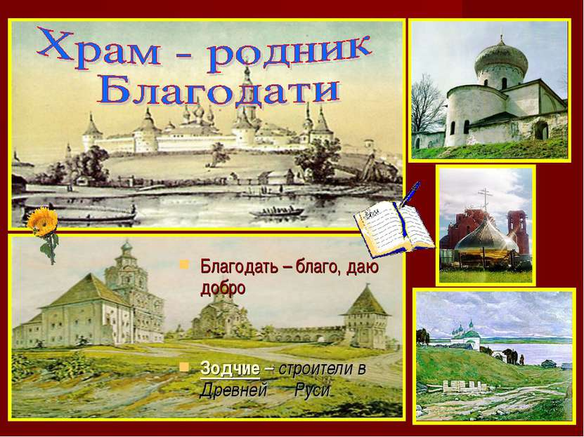 Благодать – благо, даю добро Зодчие – строители в Древней Руси
