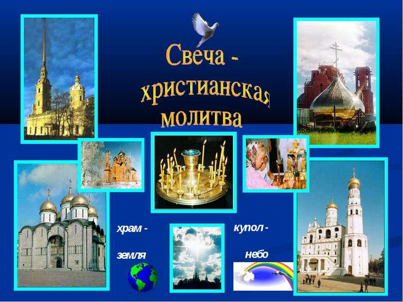 храм - земля купол - небо