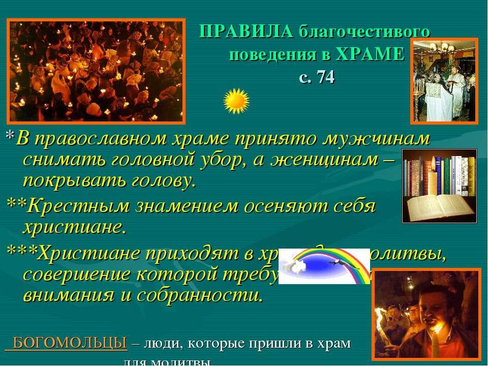 ПРАВИЛА благочестивого поведения в ХРАМЕ с. 74 *В православном храме принято ...