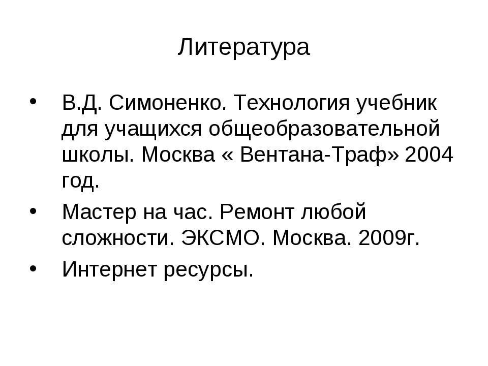 Литература В.Д. Симоненко. Технология учебник для учащихся общеобразовательно...