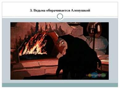 3. Ведьма оборачивается Аленушкой