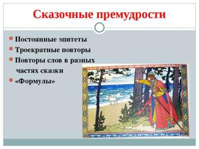 Сказочные премудрости Постоянные эпитеты Троекратные повторы Повторы слов в р...