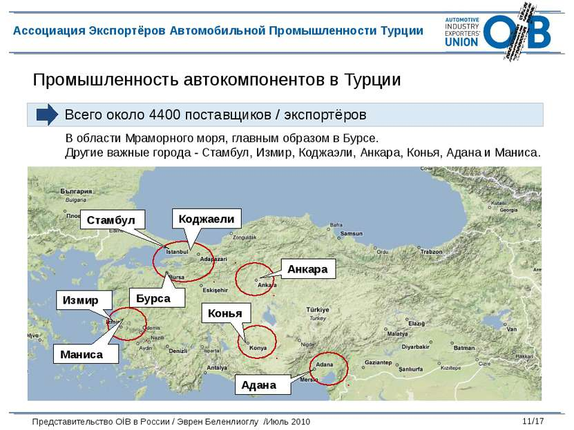 Промышленность автокомпонентов в Турции В области Мраморного моря, главным об...
