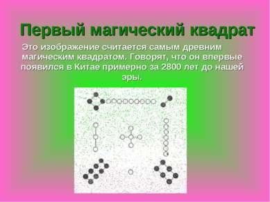 Это изображение считается самым древним магическим квадратом. Говорят, что он...