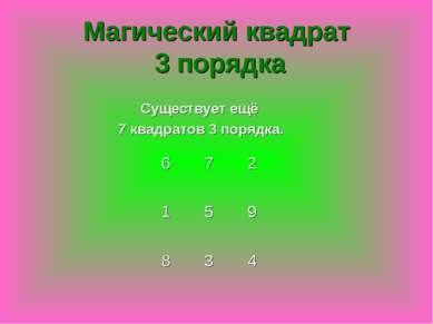 Существует ещё 7 квадратов 3 порядка. Магический квадрат 3 порядка 6 7 2 1 5 ...