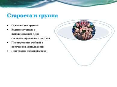 Организация группы Ведение журнала с использованием БД и специализированного ...