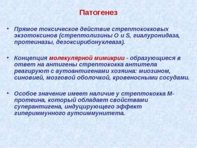 Патогенез Прямое токсическое действие стрептококковых экзотоксинов (стрептоли...