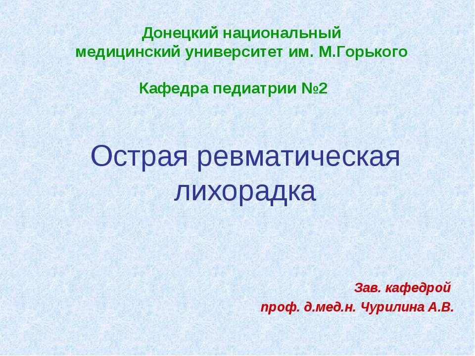 Острая ревматическая лихорадка Зав. кафедрой проф. д.мед.н. Чурилина А.В. Каф...
