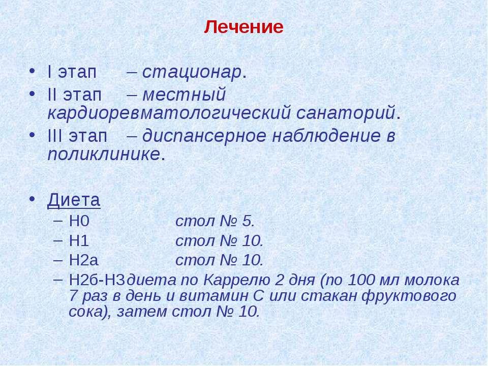 Лечение I этап – стационар. II этап – местный кардиоревматологический санатор...