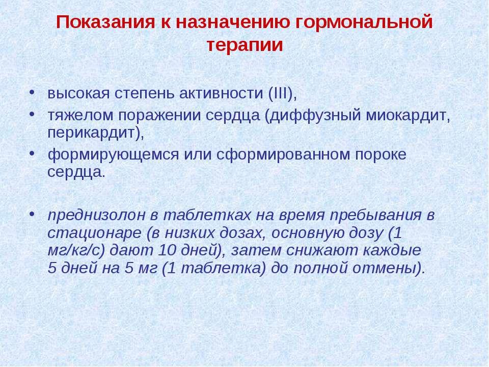 Показания к назначению гормональной терапии высокая степень активности (III),...