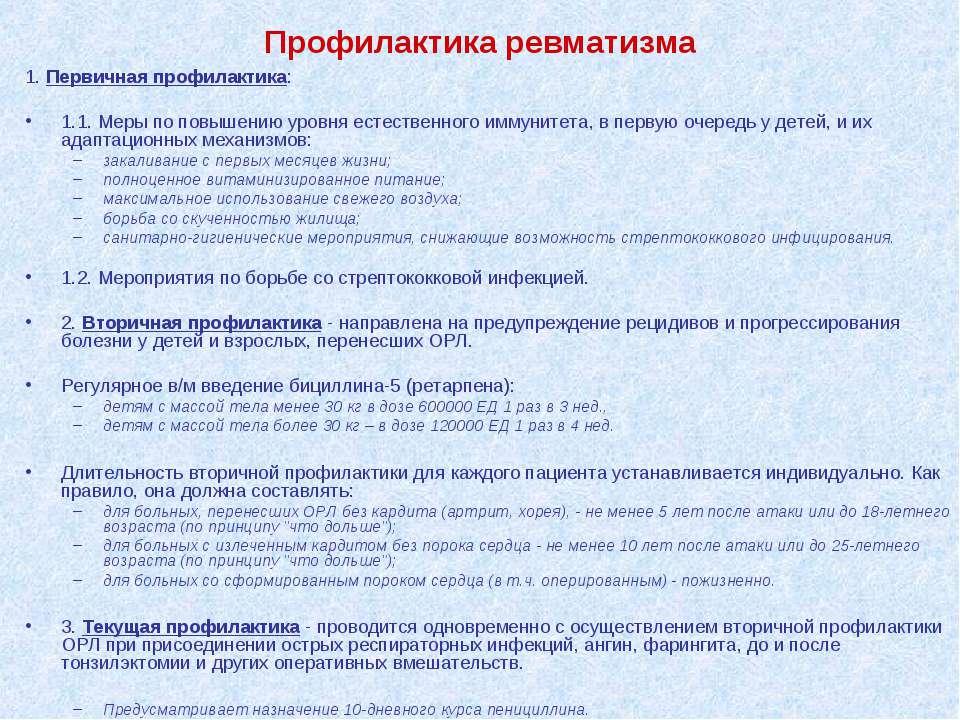 Профилактика ревматизма 1. Первичная профилактика: 1.1. Меры по повышению уро...