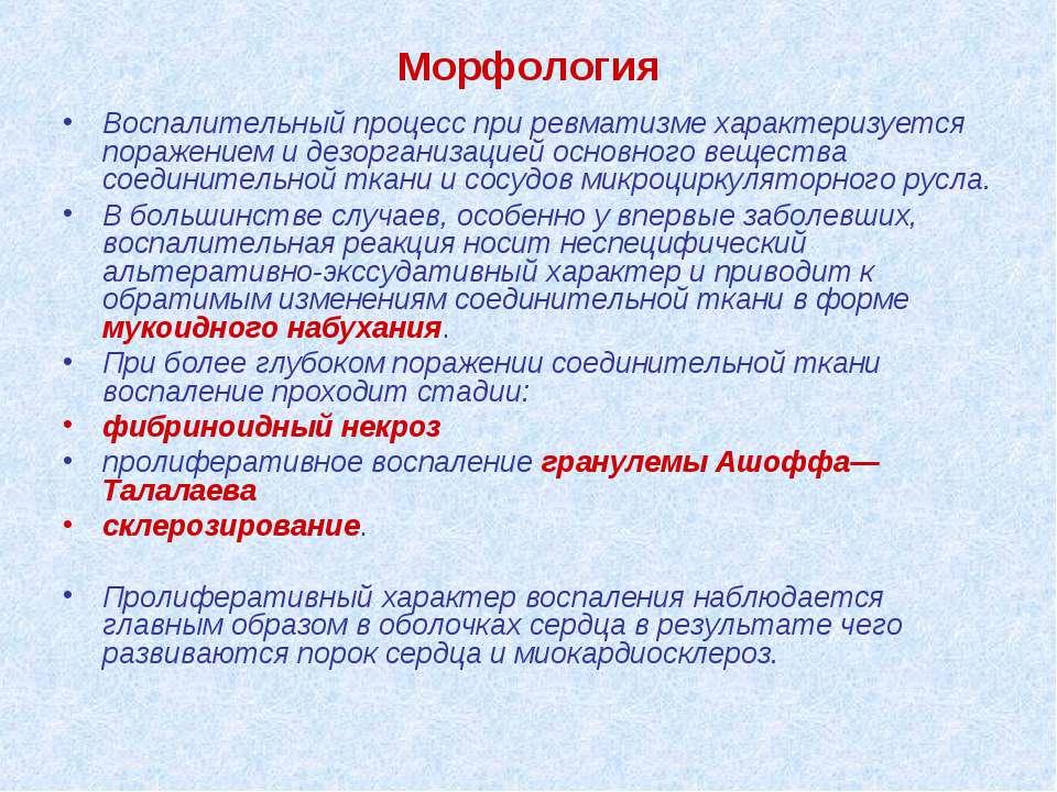 Морфология Воспалительный процесс при ревматизме характеризуется поражением и...